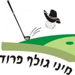 מיני-גולף-לוגו